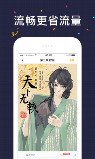 快看漫画手机版 v5.56.0 安卓免费版