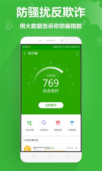 360手机卫士最新版 v7.7.8 安卓版