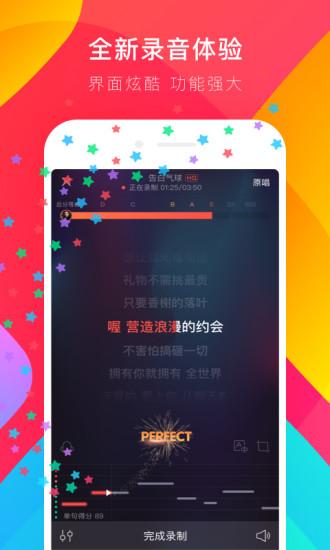唱吧app v8.8.8 安卓最新版
