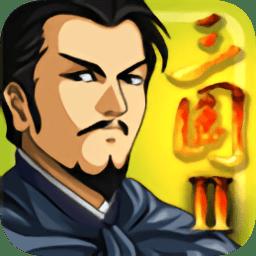 三国大时代2游戏v2.8 安卓版