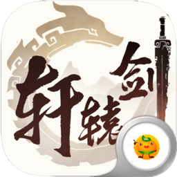 轩辕剑之痕手游 v1.0.4 安卓版