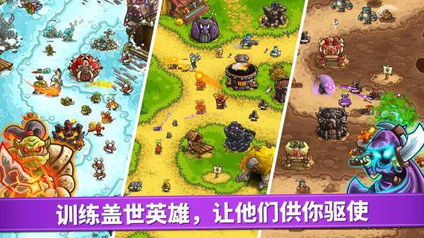 王国保卫战复仇中文版 v1.7.2 安卓版