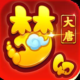 梦幻大唐星耀版手游 v2.0.6 安卓版