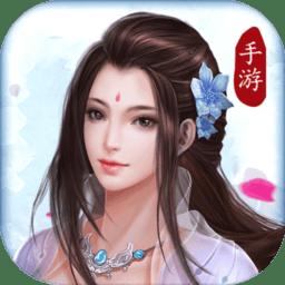 明月飞仙无限元宝版 v1.1.24.0 安卓版