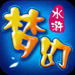 梦幻水浒手游 v1.60.4 安卓版