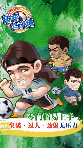 足球大逆袭手游 v2.6.0 安卓版