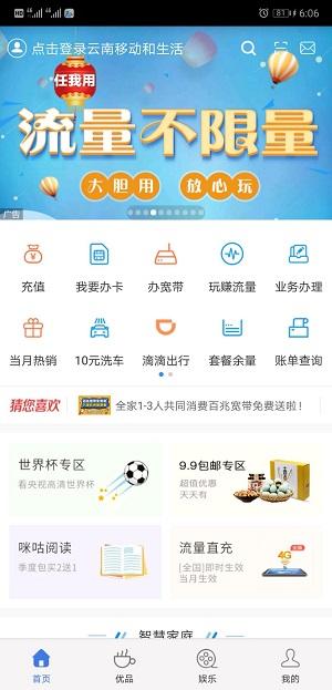 云南移动和生活app v6.4.1 安卓版