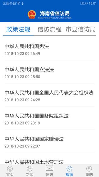海南信�L�y一查�平�_ v1.0.0 安卓版