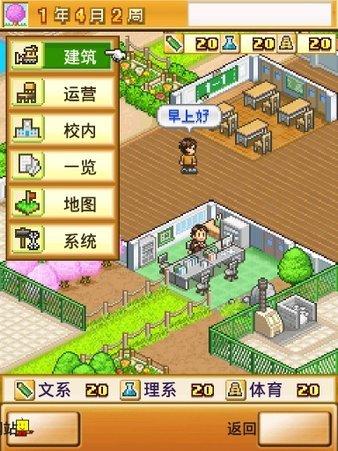 名门口袋学院2中文版