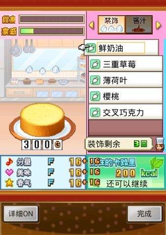 ��意蛋糕店破解版 v2.0.0 安卓版