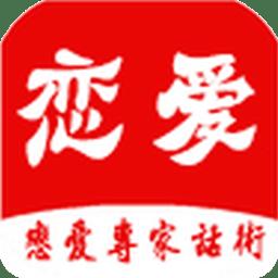 恋爱话术库最新破解版 v02.02.0002 安卓免费版