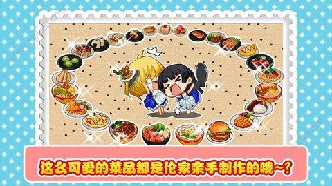 餐厅萌物语手游 v1.6.1 安卓版
