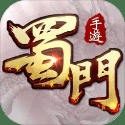 蜀门手游 v1.86 安卓版