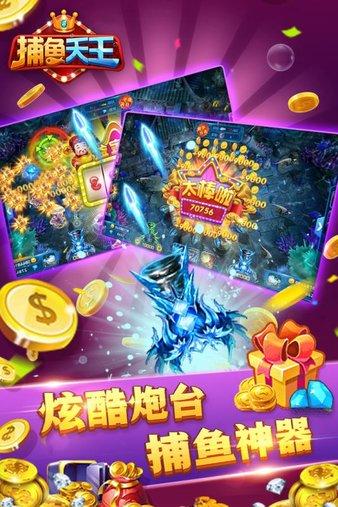 捕鱼天王联网版