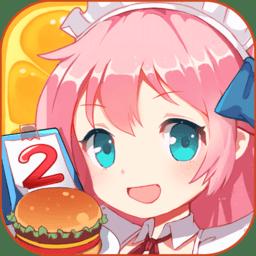 餐厅萌物语2破解版 v1.33.12 安卓版