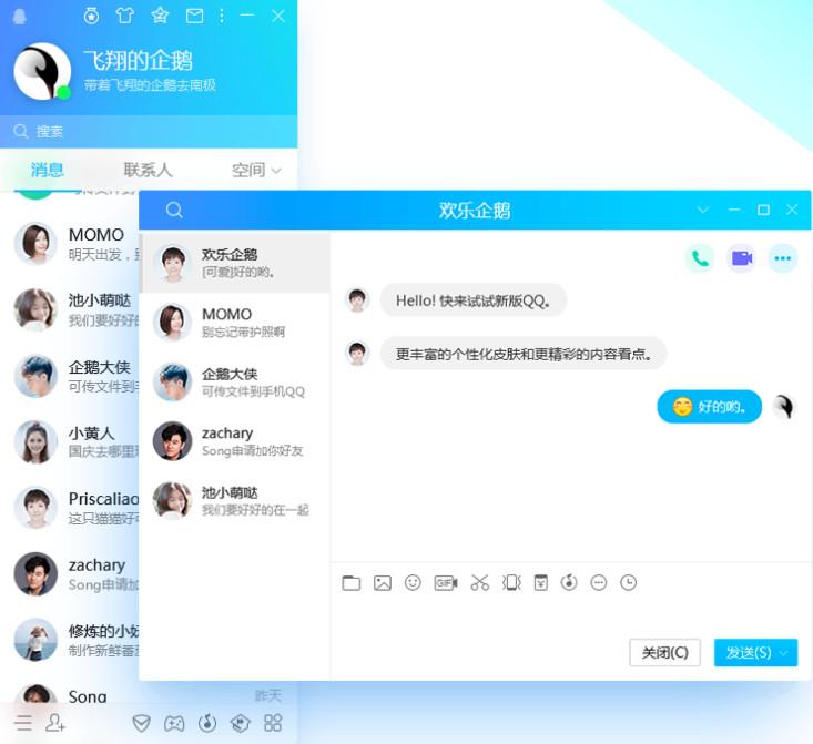 腾讯qq 2019最新版 v9.2.3.26592 官方正式版