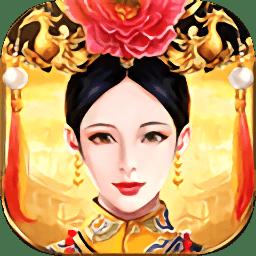 皇上吉祥2破解版 v1.0.0 安卓版