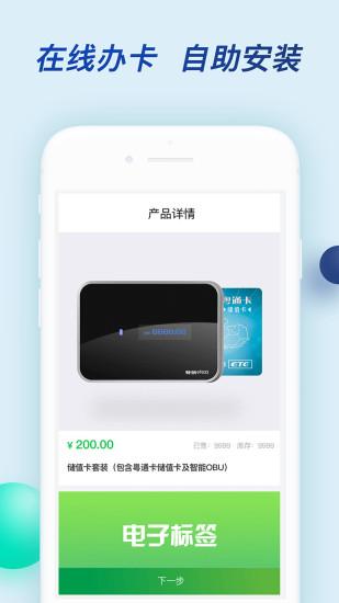 粤通卡手机客户端 v4.6.7.1 安卓版