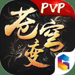 苍穹变草花版v5.0.0 安卓版