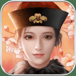 大明王爷游戏 v3.0.1 安卓版