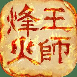 烽火王师手游 v1.0.15 安卓版