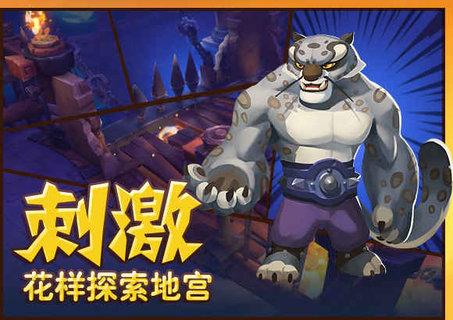 功夫熊猫3网易手游 v1.0.51 安卓版