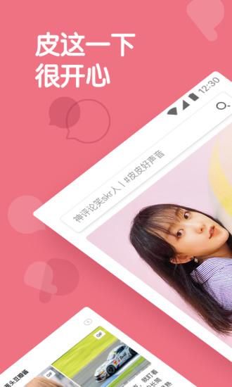 皮皮虾手机版 v1.2.8 安卓最新版