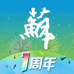 江苏政务服务手机版 v4.1 安卓最新版