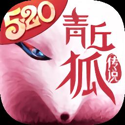 青丘九尾狐手游 v1.0 安卓版
