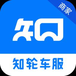 知轮车服商家版v1.0.0 安卓