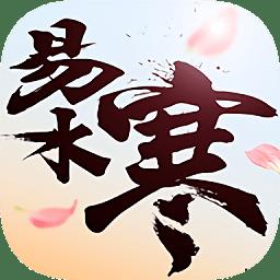 易水寒游戏 v1.2.6 安卓官方版