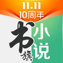 书旗小说阅读器 v10.7.3.71 安卓免费版