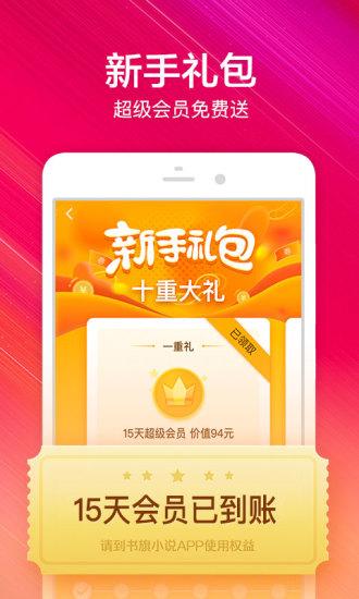 书旗小说阅读器 v10.9.8.96 安卓免费版