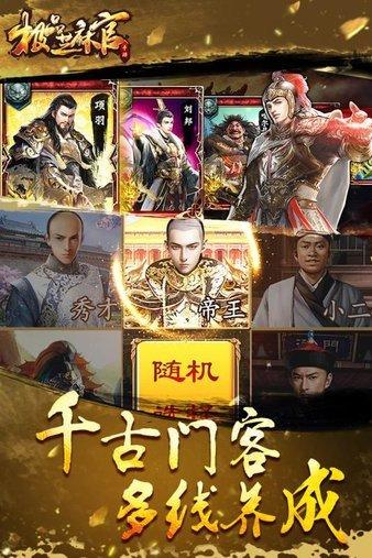 极品芝麻官手游 v2.0.10294 安卓版