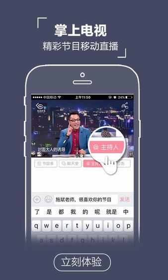 看苏州app