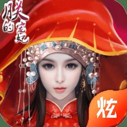 朕的宠妃bt版 v1.0.6 安卓版