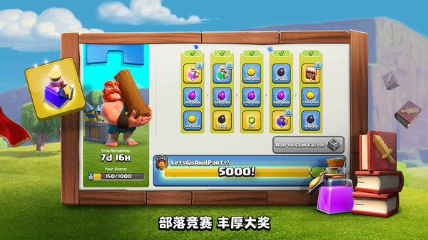 部落冲突九游官方正版 v11.651.14 安卓最新版
