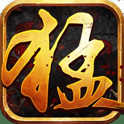猛汉传说手游v1.20181127 安卓版