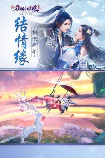 御剑情缘魅族客户端 v1.14.14 安卓版