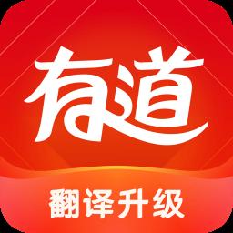 �W易有道�~典app v7.8.0 安卓免�M版