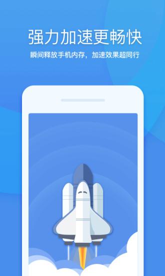 360清理大师手机版 v7.2.2 安卓版