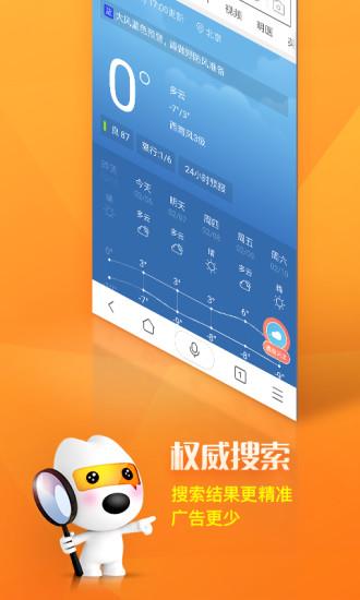 搜狗搜索app v7.4.0.1 安卓最新版