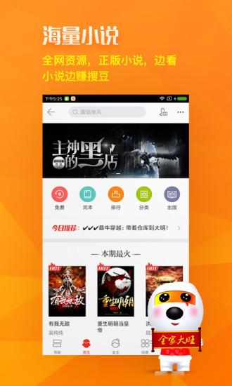 搜狗搜索app v6.8.7.0 安卓最新版