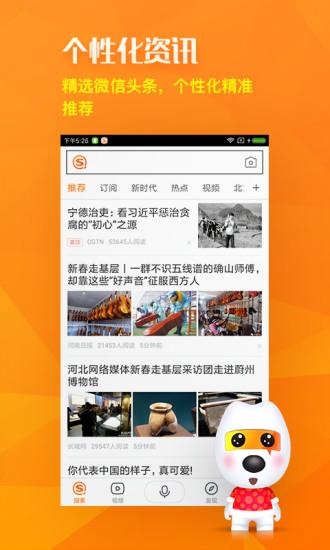 搜狗搜索app v7.6.5.1 安卓最新版