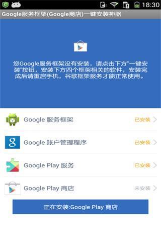 谷歌服务框架安装器 v4.1.2 安卓版