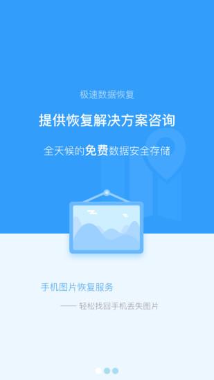 极速恢复精灵app v1.4.0 安卓免费版