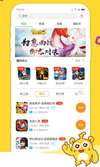 3733游戏盒手机版 v2.4.0 安卓最新版