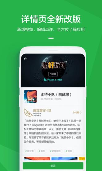 豌豆荚手机版 v6.18.31 安卓最新版
