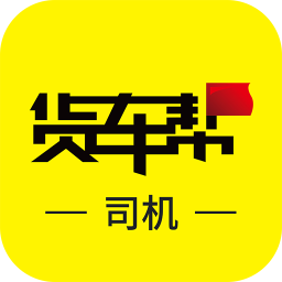 货车帮司机app v6.16.0 安卓版