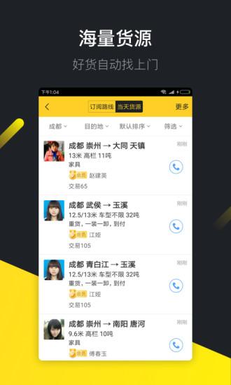 货车帮司机app v6.39.3 安卓版